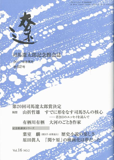 バックナンバー 61号~72号 会...